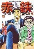 赤と鉄 2巻 (ニチブンコミックス)