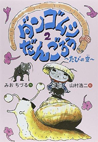 ダンゴムシ だんごろう 2 たびの空 (おはなしのくに)の詳細を見る