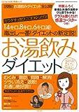 お湯飲みダイエット―14キロ、8キロ、6キロ減! (GEIBUN MOOKS 648 『はつらつ元気』特選ムック)