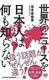 世界のニュースを日本人は何も知らない (ワニブックスPLUS新書)
