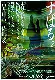 すばる 2010年 02月号 [雑誌]