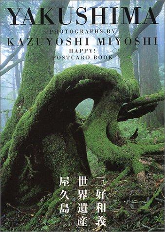 YAKUSHIMA「屋久島30」 (HAPPY!POSTCARD BOOK)の詳細を見る