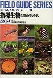 指標生物―自然をみるものさし (フィールドガイドシリーズ) 画像