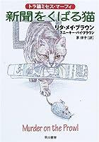 新聞をくばる猫―トラ猫ミセス・マーフィ (ハヤカワ・ミステリ文庫)