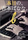 本日の、吉本ばなな。―Banana Yoshimoto at work,2001 (Shincho mook)