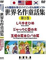 世界名作童話集 第2巻 [DVD]