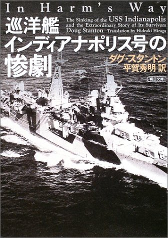巡洋艦インディアナポリス号の惨劇 (朝日文庫)