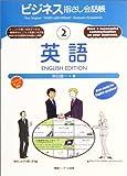 ビジネス指さし会話帳 2 英語