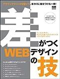 差がつくWEBデザインの技 (エムディエヌ・ムック—インプレスムック)