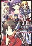 Fate/stay night アンソロジーコミック(1) (マジキューコミックス)