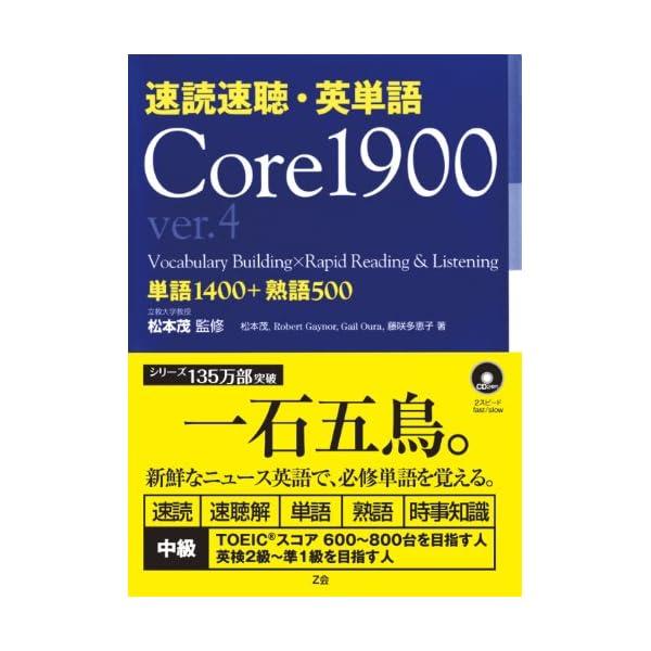速読速聴・英単語 Core 1900 ver.4の商品画像