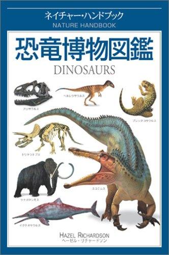 恐竜博物図鑑 (ネイチャー・ハンドブック)の詳細を見る