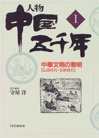 人物 中国五千年〈1〉中華文明の黎明 伝説時代・春秋時代