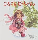 ごろごろどっしーん (幼児絵本シリーズ)
