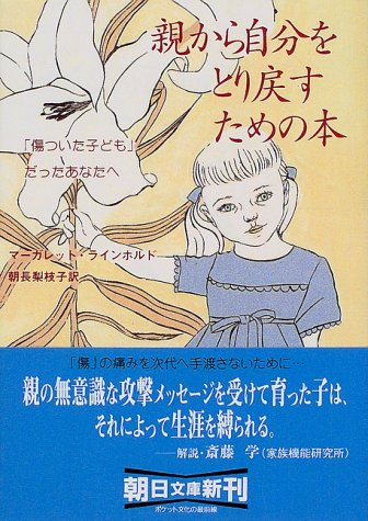 親から自分をとり戻すための本―「傷ついた子ども」だったあなたへ (朝日文庫)の詳細を見る