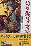ハックルベリィ・フィンの冒険 痛快世界の冒険文学 17