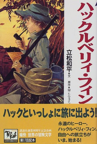 ハックルベリィ・フィンの冒険 痛快世界の冒険文学 17の詳細を見る
