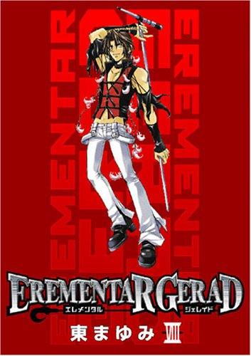EREMENTAR GERAD 8 (BLADE COMICS)の詳細を見る