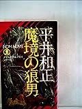 魔境の狼男 (ノン・ノベル―アダルト・ウルフガイ・シリーズ (23))