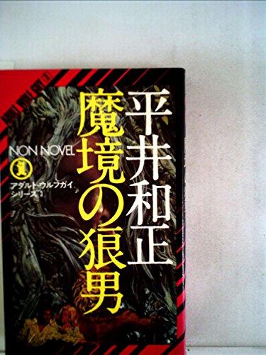 魔境の狼男 (ノン・ノベル―アダルト・ウルフガイ・シリーズ (23))の詳細を見る