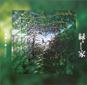緑をまとう家―我流天国 (INAX BOOKLET)