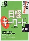 日経キーワード〈2001年版〉―21世紀の経済・成長産業を読む! (日経就職シリーズ)