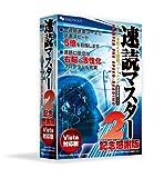 速読マスター 2 記念感謝版 Vista対応版