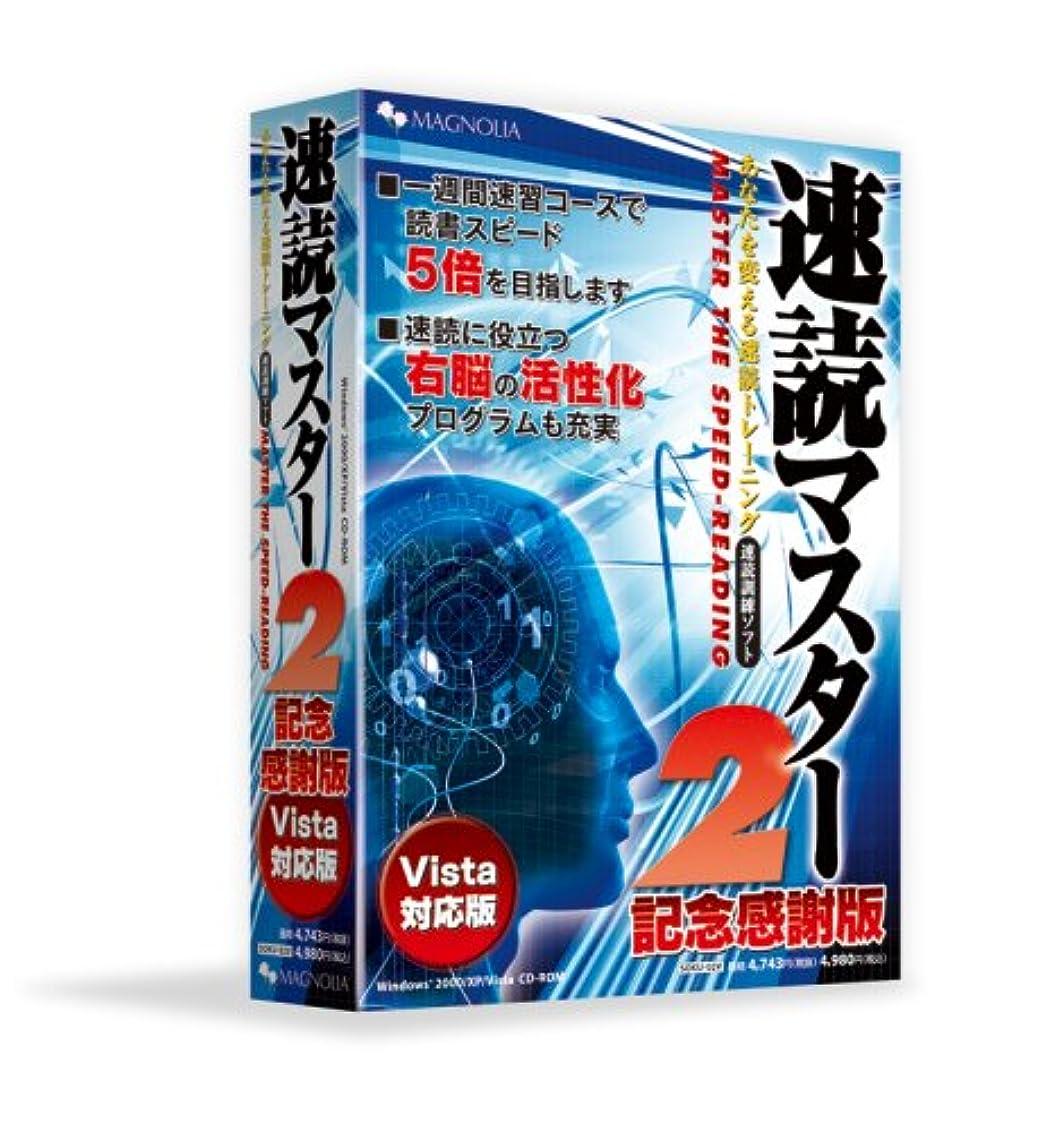 絶妙必要ない受け入れた速読マスター 2 記念感謝版 Vista対応版
