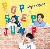 【Amazon.co.jp限定】ポップ・ステップ・ジャンプ! (通常盤) (デカジャケット付)