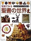 写真でみる聖書の世界 (「知」のビジュアル百科)