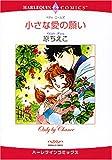 小さな愛の願い / 原 ちえこ のシリーズ情報を見る