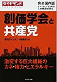 創価学会と共産党――激変する巨大組織のカネ・権力・ヒエラルキー (DIAMOND BOOKS)
