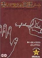 書いて覚える英語ノート