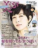 美ST BAG in SIZE2018年12月号 [雑誌]: 美ST(ビスト) 増刊