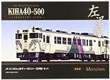 Nゲージ JRキハ40-500形ディーゼルカー左沢線2両セット【宮沢模型限定品】