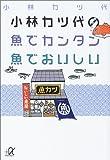 小林カツ代の魚でカンタン魚でおいしい (講談社プラスアルファ文庫)