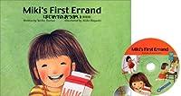 はじめてのおつかい〈英語版〉― Miki's First Errand〈with CD〉