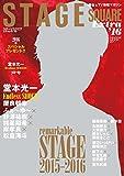 ステージスクエア EXTRA 15-16 (HINODEMOOK)