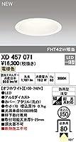 オーデリック 外構用照明 エクステリアライト ダウンライト【XD 457 071】XD457071