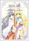Prism ark (電撃コミックス)