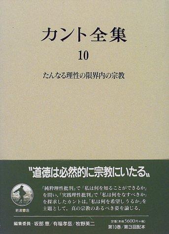 カント全集〈10〉たんなる理性の限界内の宗教の詳細を見る