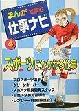 まんがで読む仕事ナビ〈4〉スポーツにかかわる仕事