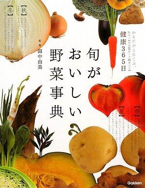 健康365日 旬がおいしい野菜事典の詳細を見る