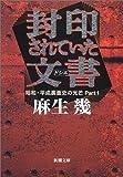 封印されていた文書(ドシエ)―昭和・平成裏面史の光芒〈Part1〉 (新潮文庫)