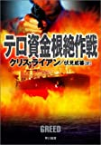 テロ資金根絶作戦 (ハヤカワ文庫NV)