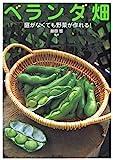 ベランダ畑—庭がなくても野菜が作れる! [単行本] / 藤田 智 (著); 家の光協会 (刊)