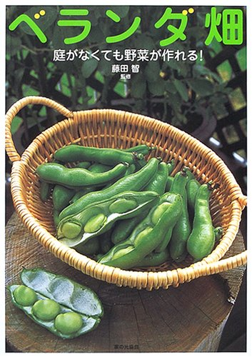 ベランダ畑—庭がなくても野菜が作れる!