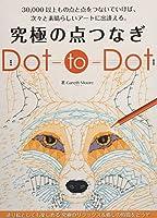 究極の点つなぎ Dot-to-Dot (ブティックムックno.1276)
