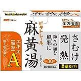 【第2類医薬品】ビタトレール麻黄湯エキス[顆粒]A 30包 ×3