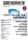 国際理解教育Vol.25